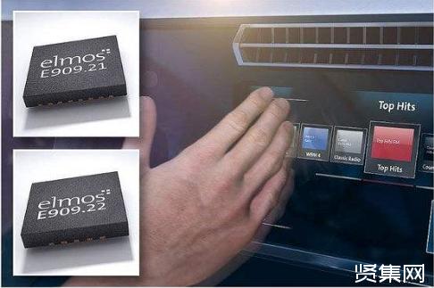 半导体公司elmos推出新一代多功能非接触式手势识别传感器方案