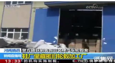 河南省破获国内最大轮毂造假案件 涉案金额高达2.8亿人民币