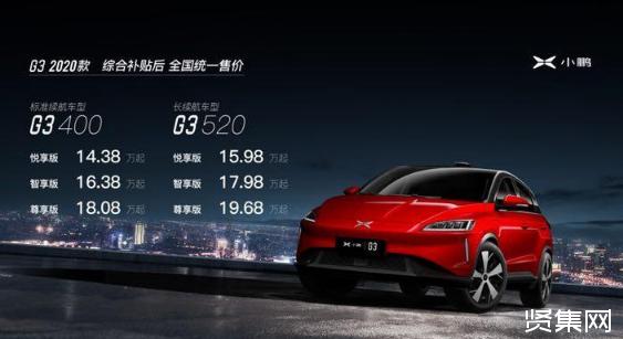 小鹏G3 2020款正式上市发布,售价14.38万元起