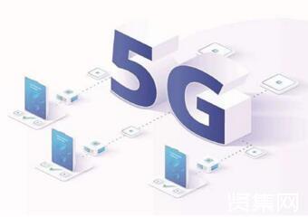 《5G核心网技术趋势白皮书》解读