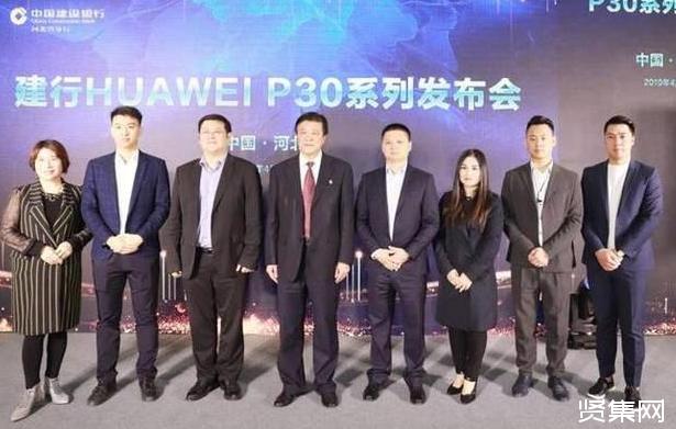 中国建设银行与华为战略合作,将致力于推进金融科技创新