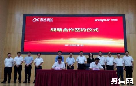 浪潮与科大讯飞签署战略合作协议,加速AI在行业落地