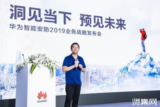 华为发布智能安防新品牌Huawei HoloSens