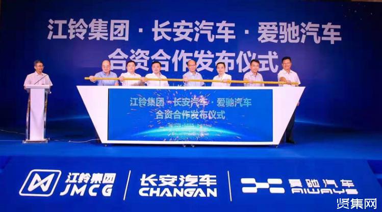 江铃-长安-爱驰达成关于江铃控股的三方合资合作协议