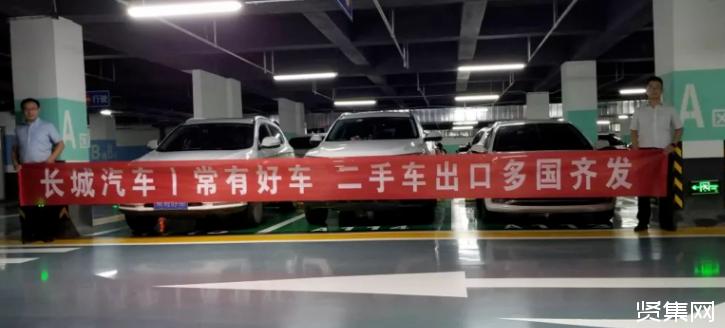 长城汽车子公司常有好车顺利完成二手车出口首单业务