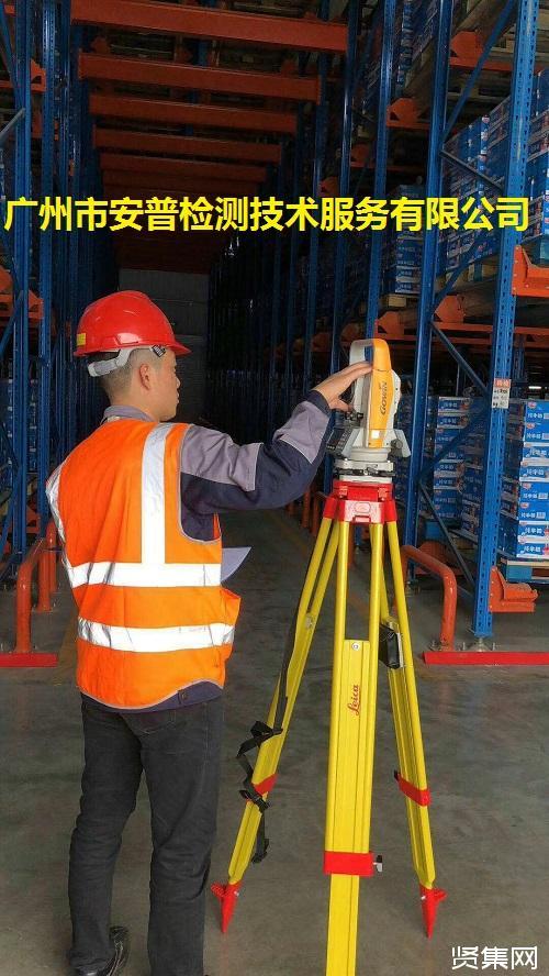 光明乳业仓储货架安全检测 广州市安普第三方检测机构
