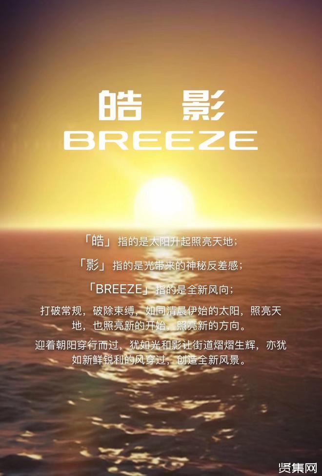 定位紧凑型SUV 广汽本田全新SUV BREEZE中文命名为:皓影