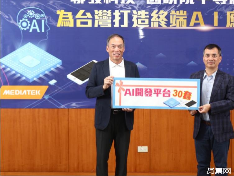 联发科技捐赠30套最先进终端AI开发平台软硬件予中国台湾半导体研究中心