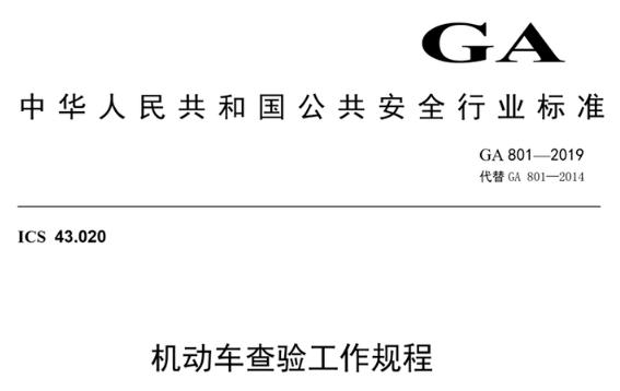新版《機動車查驗規程》于9月1日起正式實施
