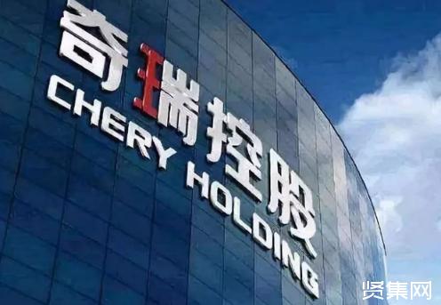 ?奇瑞重启增资扩股项目,入股资金量最低为143.5亿元