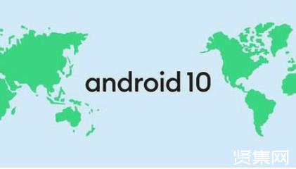 最终版Android 10发布 谷歌争取年内登陆更多设备