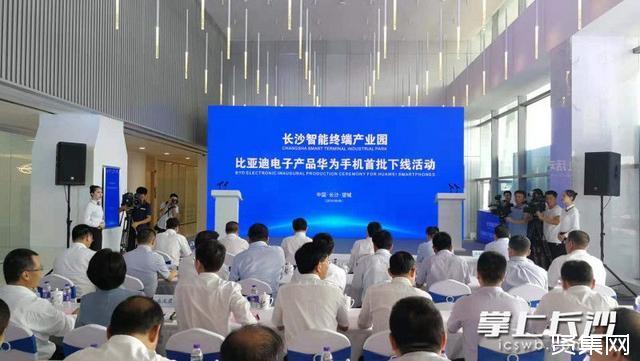 比亚迪电子长沙工厂生产的首批华为激情色月正式下线,日产8万台