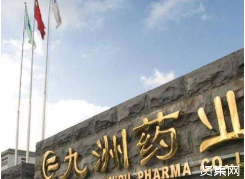 九洲药业拟在美设立全资子公司 1600万美元收购美国两家企业