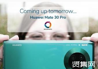 華為Mate 30 Pro DxOMark評分即將揭曉,或將超過Galaxy Note 10+5G登