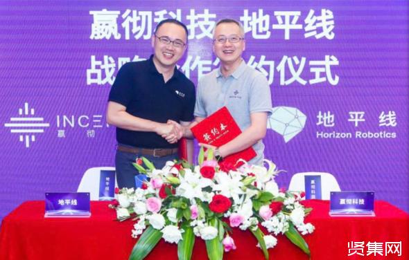 地平线宣布与嬴彻科技达成合作,加入干线物流联合创新中心
