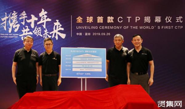北汽新能源与宁德时代携手发布全球首款CTP电池包