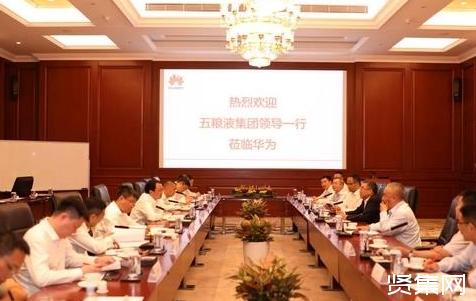 ?华为与五粮液集团签署战略合作协议,共同推动双方数字化转型进程