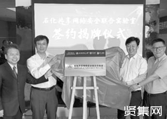石化共享網絡安全聯合實驗室簽約揭牌儀式在京舉行