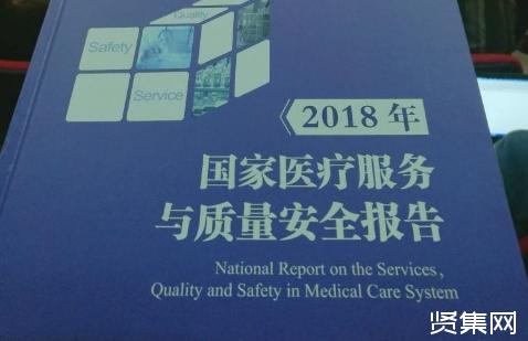 ?《2018年國家醫療服務與質量安全報告》發布,我國醫療機構數量近100萬所