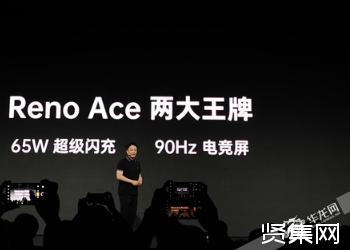 OPPO发布Reno系列全新产品Reno Ace,配备65W超级闪充等黑科技配置
