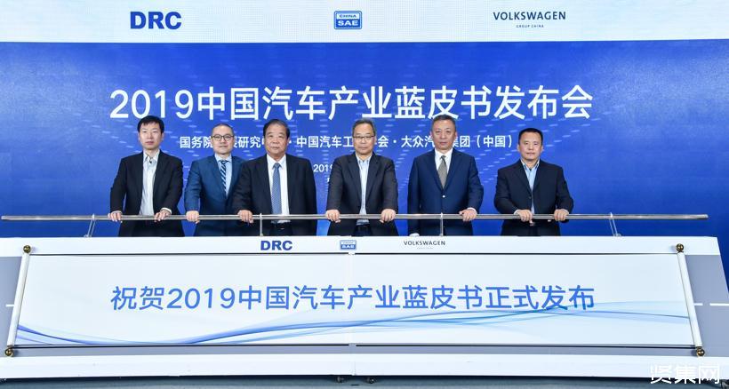 《中国汽车产业发展报告(2019)》(2019汽车蓝皮书)正式发布