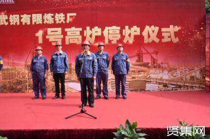 曾为新中国炼出第一炉铁水的武钢一号高炉停炉正式退休