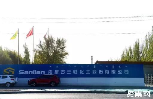 内蒙古三联化工发生爆燃,未造成人员伤亡,事故原因正在调查