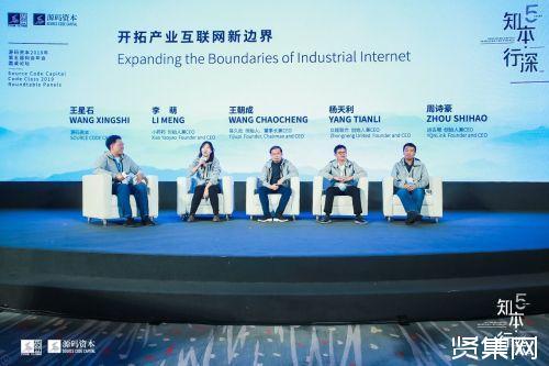 产业互联网的边界与突破