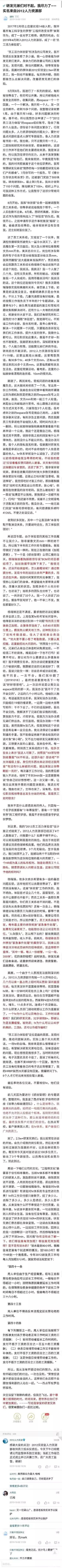 华为胡玲事件:五千字实名控诉举报其领导不作为,附全文!