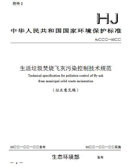 生态环境部印发《生活垃圾焚烧飞灰污染控制技术规范(征求意见稿)》