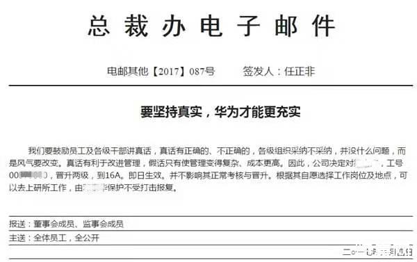 华为胡玲:在接受华为内部调查组的调查,做好被开除的打算