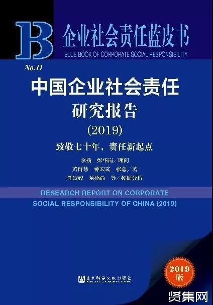 《企业社会责任蓝皮书(2019)》发布