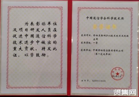 """中国移动IPv6项目获2019年""""中国通信学会科学技术奖""""一等奖"""