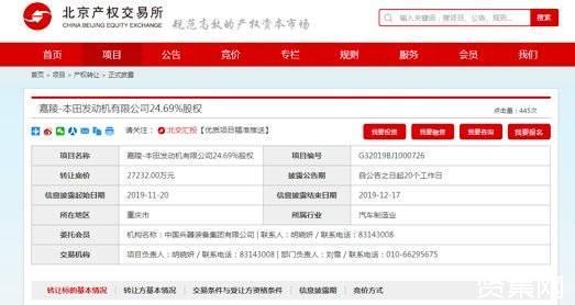 """?重庆嘉陵拟2.72亿转让嘉陵本田24.69%股权,昔日""""摩托车之王""""将何去何从?"""