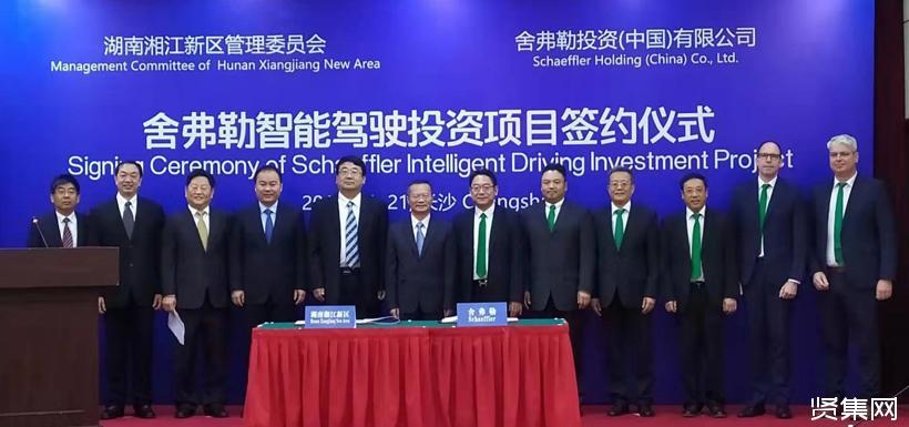 ?舍弗勒與湖南湘江新區簽訂投資協議,成立獨資公司并設立智能駕駛研究院