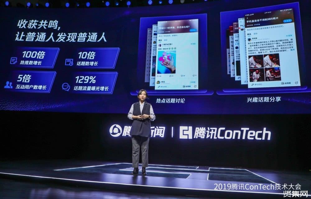 ?騰訊新聞發布ConTech合作伙伴計劃,2020年為其提供15億內容創作經費支持
