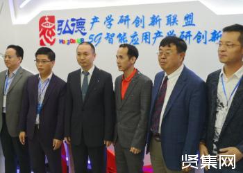 弘德智云产业园暨5G智能应用产学研创新中心正式启动