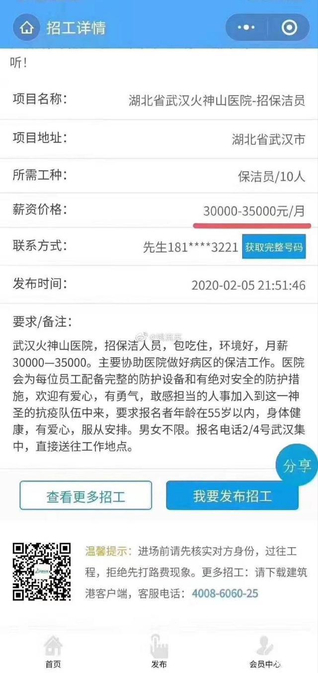 武汉火神山医院急招保洁员月薪3万-3.5万元人民币消息不实