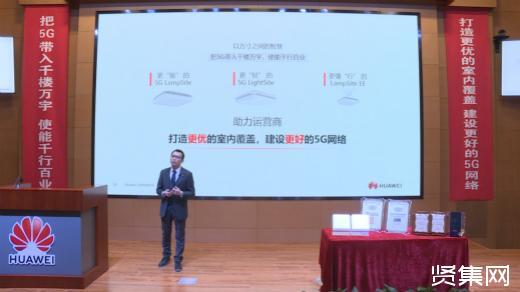 ?華為推出5G室內數字化系列全新產品和解決方案,使能千行百業