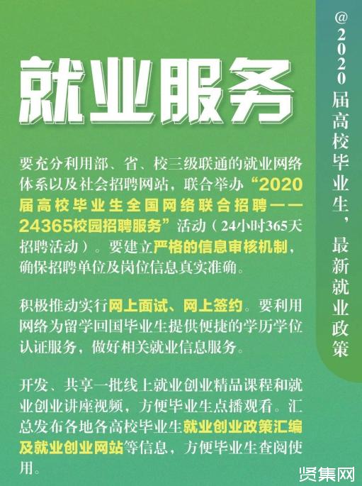 2020届毕业生最新就业政策:启动24365校园招聘服务