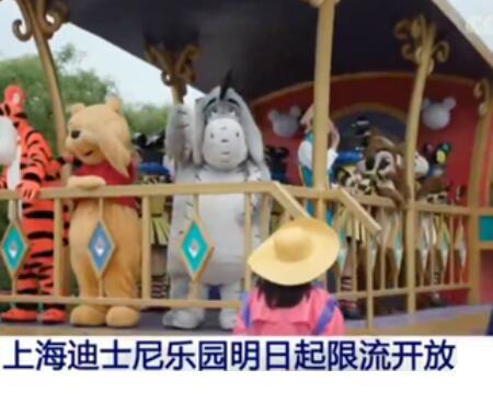 上海迪士尼明起限流开放,首日门票已经售罄