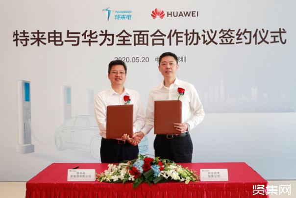 特来电与华为签订全面合作协议,共同开创智能充电产业未来