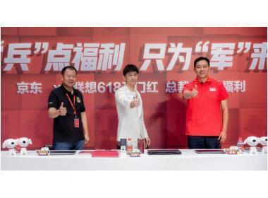 联想京东双总裁携手直播,销售额突破1亿元