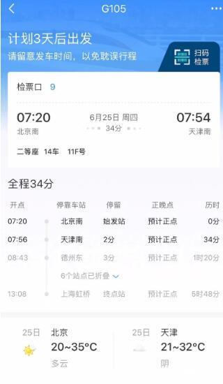 铁路12306APP改版升级,首页增加个人行程展示等新功能