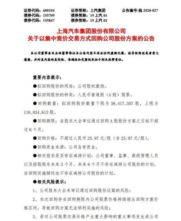 《【天富招商】上汽集团发布股权回购计划 摆脱萎靡态势开始稳步增长》