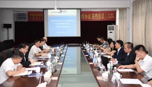 《【天富代理平台注册】广西柳工与中国能建签约合作 携手征战海外市场》