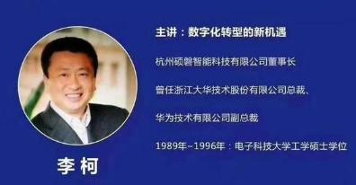 大华前总裁李柯离职成立硕磐科技,意欲推动传统产业实现数字化转型
