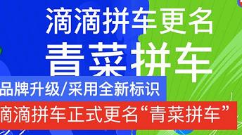 《【天富娱乐佣金】滴滴拼车更名为青菜拼车 ,并邀朱正廷、黄明昊代言!》