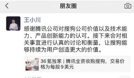 《【天富娱乐待遇】腾讯有意全资收购搜狗 147亿!马化腾不差钱!》