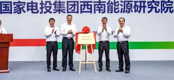 国家电投西南能源研究院在成都揭牌成立